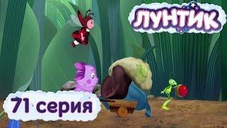Лунтик и его друзья - 71 серия. Поход