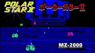 MZ2000 ポーラースターⅡ POLAR STARⅡ レトロゲーム