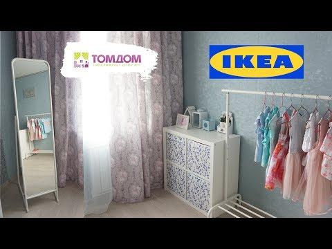 ШТОРЫ ТОМДОМ 💛 ПОКУПКИ ИКЕА ➤ МЕБЕЛЬ / ДЕКОР/ ОБНОВКИ для ДОМА