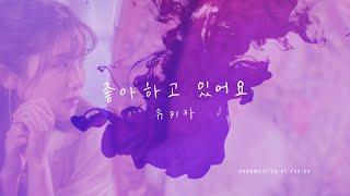 [손글씨영상] YUKIKA(유키카) _ Cherries Jubiles(좋아하고 있어요) Official Lyric Video