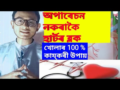 assamese-health-tips-|-reverse-heart-blockage-in-assamese-|-daily-tips-assamese-|-assamese-health
