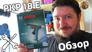 Bosch PKP 18 E Обзор - Клеевой Пистолет - Review
