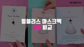 [MERBLISS] 멀블리스 마스크팩 3종비교!!