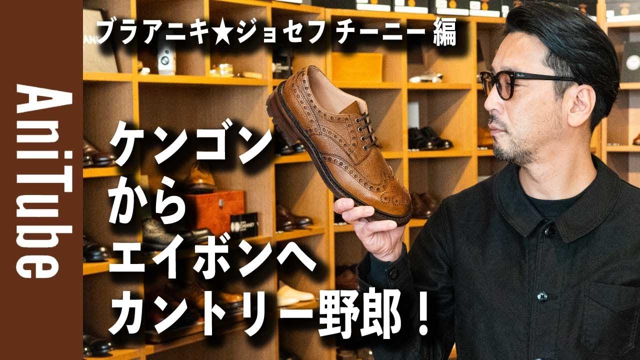 【ブラアニキ★ジョセフ チーニー 編】ケンゴンからエイボンへ英国靴でカントリー野郎!