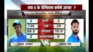 Shreyas Iyer vs Rishabh Pant Who is ideal at No. 4 position? Experts explain
