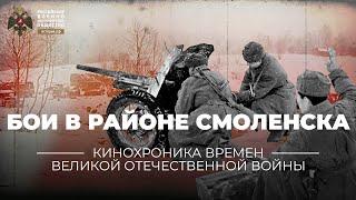Вести с фронтов. Западный фронт. Бои в районе Смоленска. Новости дня(Кинохроника времен Великой Отечественной войны., 2014-06-17T13:43:13.000Z)