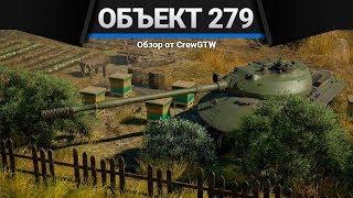Объект 279 ИНЖЕНЕР ОТЛИЛ в War Thunder