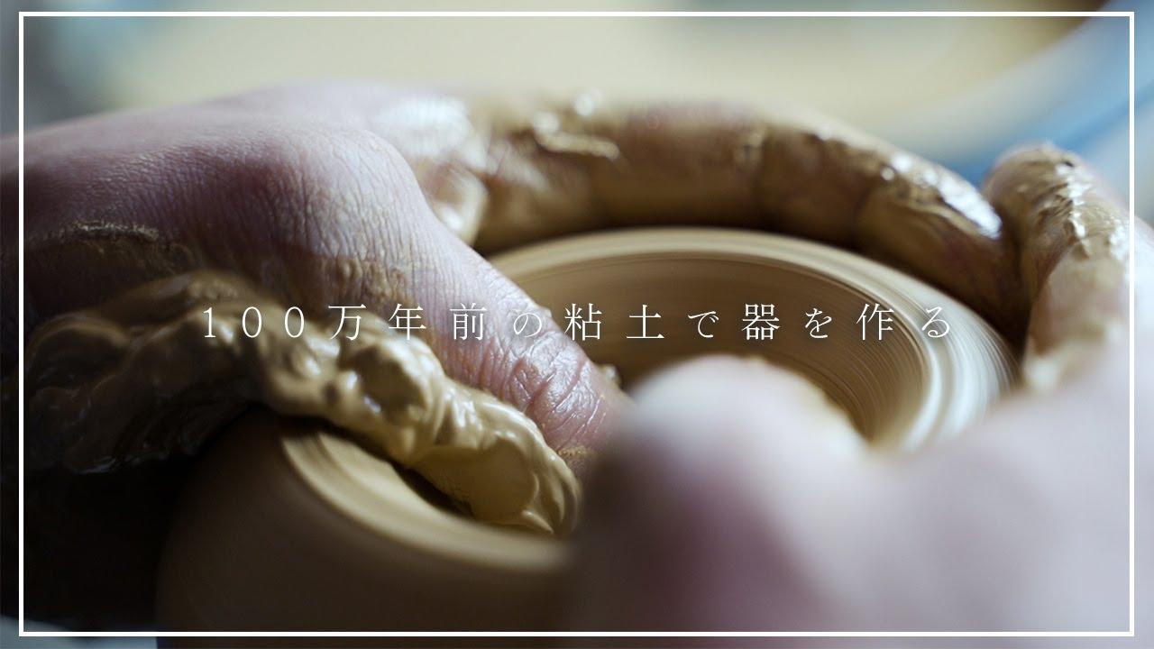 【陶芸】100万年以上前の土から掘り出した粘土。そこから出来上がる器は絶品