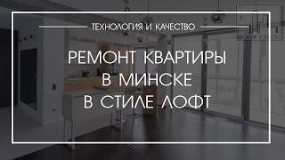 Ремонт квартиры в Минске в стиле лофт(, 2014-06-02T12:28:54.000Z)