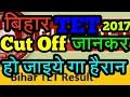 Bihar Tet 2017 Cut Off Jaan Kar Ho Jaye ge Hairan