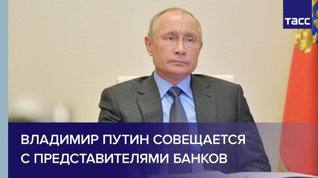 Владимир Путин проводит совещание с представителями российских банков