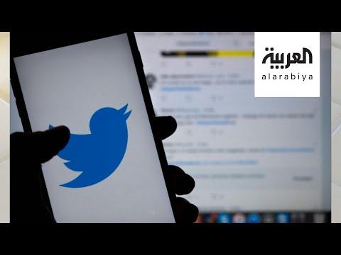 صباح العربية | حملة اختراقات واسعة على موقع تويتر  - نشر قبل 6 ساعة