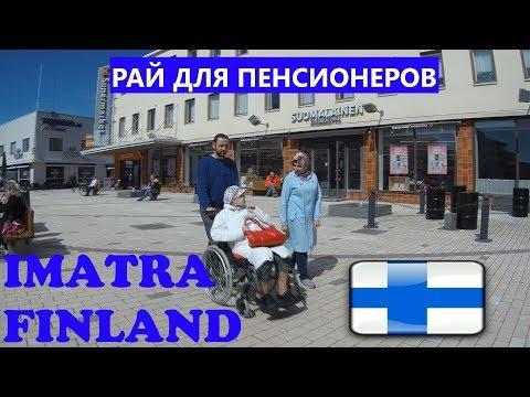 ИМАТРА . ФИНЛЯНДИЯ - РАЙ ДЛЯ ПЕНСИОНЕРОВ   #VLOG
