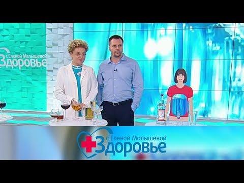 Здоровье. Выпуск от 08.09.2019