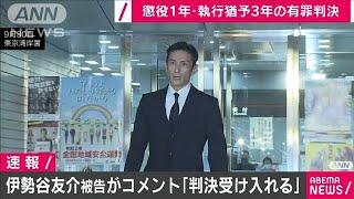 「判決を受け入れる」伊勢谷友介被告がコメント(2020年12月22日) - YouTube