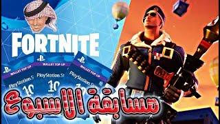 Fortnite GameShow  فورت نايت باتل رويال مسابقة الاسبوع حياكم
