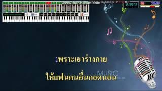 ชู้ทางกาย(Key F#m) - ปอ ปาริชาติ : extreme karaoke+addictive drum1.5.7