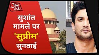 Sushant Case: CBI या Mumbai Police कौन करेगा जांच, Supreme Court आज करेगा तय