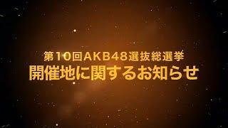 第10回AKB48世界選抜総選挙 開催地に関するお知らせ / AKB48[公式] AKB48 検索動画 19
