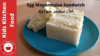 Egg Mayonnaise Sandwich Recipe | انڈے میئونیز سینڈوچ by Kids Kitchen Food-07