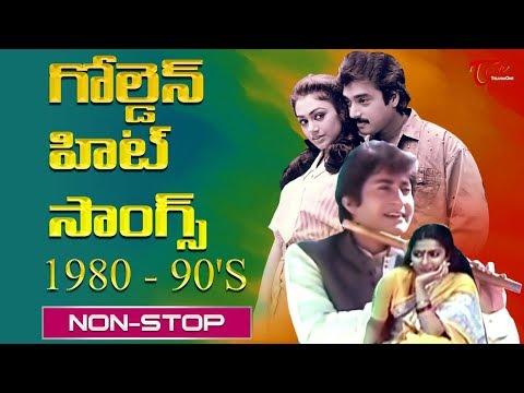 Non Stop Telugu Golden Hit Songs (గోల్డెన్ హిట్ సాంగ్స్) | Telugu Super Hit Songs 1980 to 1990