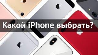 какой iPhone выбрать в конце 2017 года ? // Покупка актуальной модели iPhone !