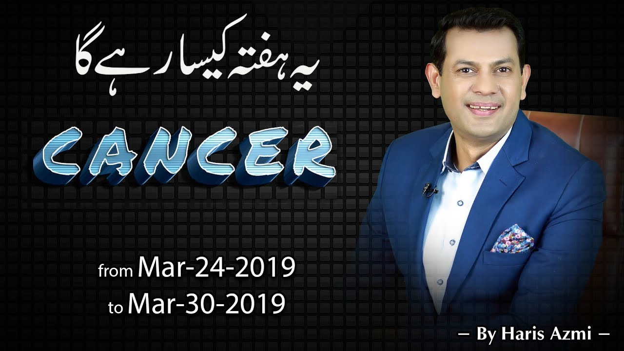 cancer march 24 weekly horoscope