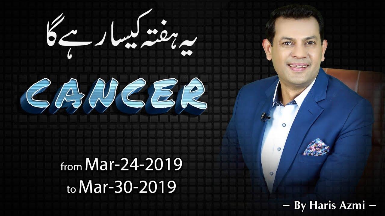 Cancer Weekly Horoscope 25 November - 1 December, 12222
