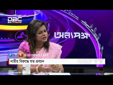 নারীর বিরুদ্ধে যত প্রবচন || অন্যপক্ষ || Onnopokkho || DBC NEWS 13/10/17