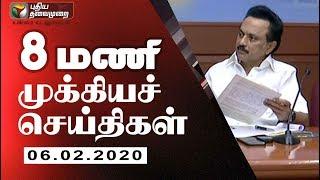 Puthiya Thalaimurai 8 AM News 06-02-2020