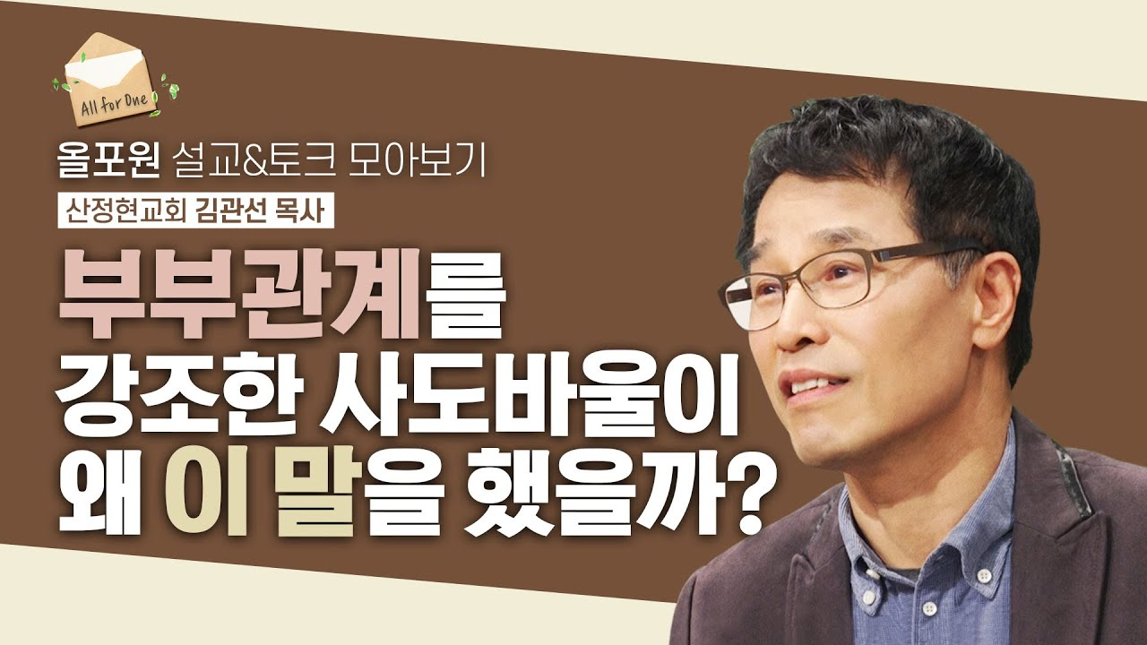 [김관선 목사님 설교&토크 모아보기] '나와 같이 그냥 지내는 것이 좋으니라' 성경적 맥락에서 이해하기 | CBSTV 올포원 257회