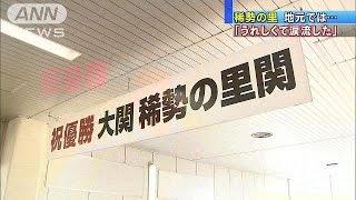 「5年間待って・・・」稀勢の里関地元では優勝を祝う(17/01/23)