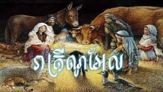merry christmas 2018,christmas songs 2018, ចំរៀងណូអែល, រាត្រីណូអ៊ែល,  [OFFICIAL AUDIO]