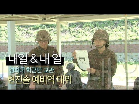 내일 & 내 일: 경희대 학군단 교관 현진솔 예비역 대위