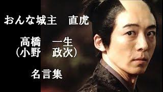 NHK大河ドラマ『おんな城主 直虎』で、報われない愛を貫く男、小野政次...