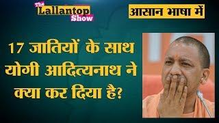 Uttar Pradesh CM Yogi Adityanath के 17 OBC castes को SC list में डालने से Mayawati क्यों भड़क गई हैं?