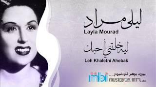 ليلى مراد - ليه خليتني أحبك // موسيقى