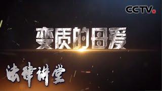 《法律讲堂(生活版)》 20200511 变质的母爱| CCTV社会与法