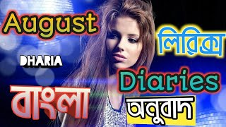 DHARIA - August Diaries (Monoir) Bangla Lyric Video বাংলা অনুবাদ Bengli Translation / Meaning.