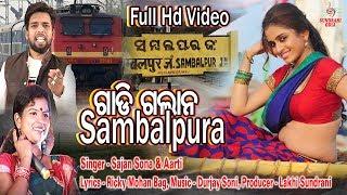 Gadi Galana Sambalpur_ Saajan Suna & Aarti -9907996221_New Sambalpuri Video Song