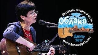 "Вероника Долина - концерт на фестивале авторской песни ""ОБЛАКА 2017"""