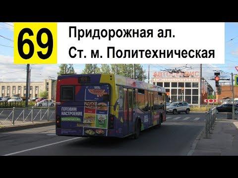 """Автобус 69 """"Ст. м. """"Политехническая"""" - Придорожная ал."""" (смена перевозчика)"""