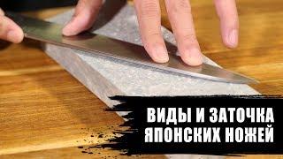 Как точить нож | Виды японских Ножей и как правильно точить их на японском камне