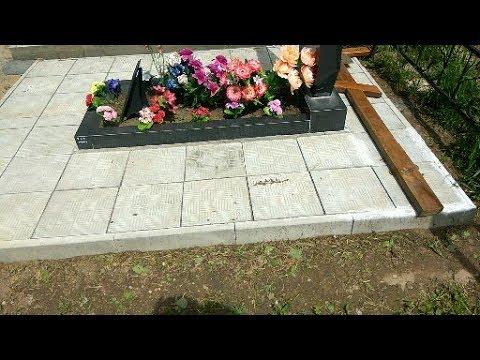 Установка памятника на ритуальные плиты (фундаментные), все просто и очень надежно ч .2