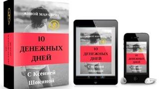 Курс по заработку в интернете Ксении Шокиной