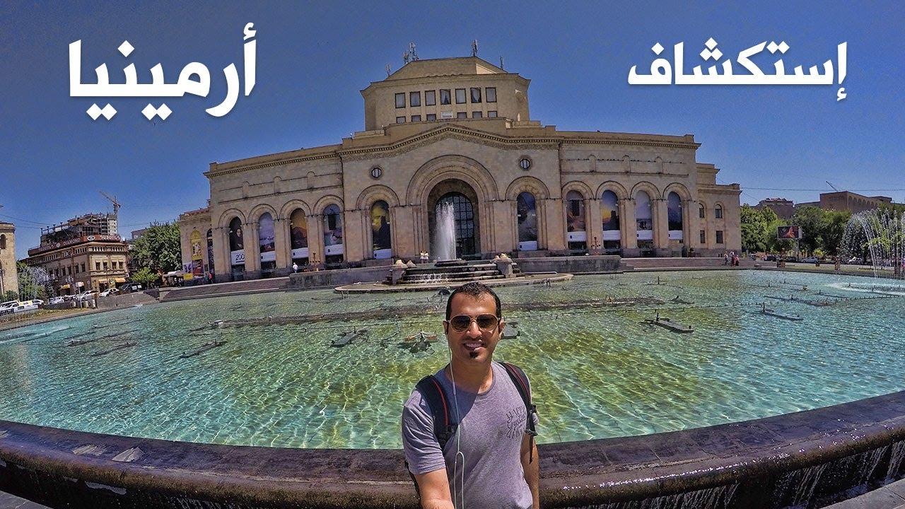 السياحة في أرمينيا يريفان