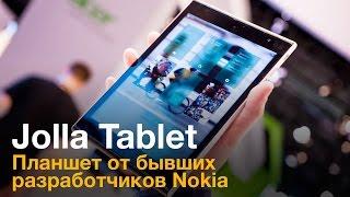 Планшет Jolla Tablet на MWC 2015