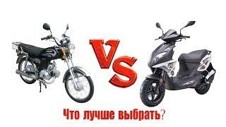 Мопед или Скутер? Что Лучше Выбрать