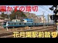 [開かずの踏切] 花月園駅前踏切 JR&京急本線 の動画、YouTube動画。