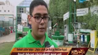 على هوى مصر | من مقلب قمامة لمكان منتج و مبدع تعرف على مجهودات هؤلاء الشباب